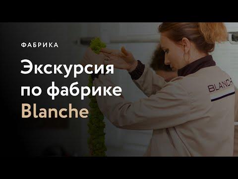 BLANCHE | Экскурсия по фабрике