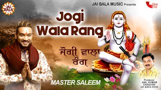 Master Saleem New Baba Balak Nath Bhajan - Jogi Wala Rang - Jai Bala Music