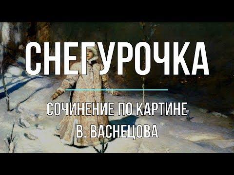 Сочинение по картине «Снегурочка» В. Васнецова