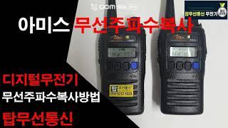 아미스 디지털무전기 D400 무선주파수복사