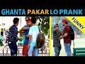 Ghanta Pakar Lo Prank - Pranks in India | TST Videos
