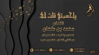 جديد / الفنان المتميز : محمد بن ملحان  2018  ياحسرتي قلت اهـ / حصرياً