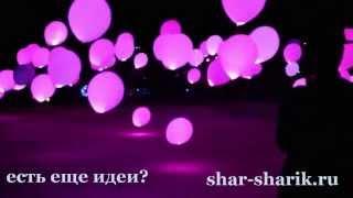 Светящиеся шары(, 2015-08-03T19:14:23.000Z)
