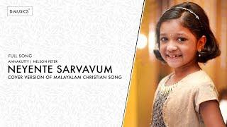 Neyente Sarvavum | Thenilum Maduramam | Cover Version | Annakutty | Nelson Peter ©