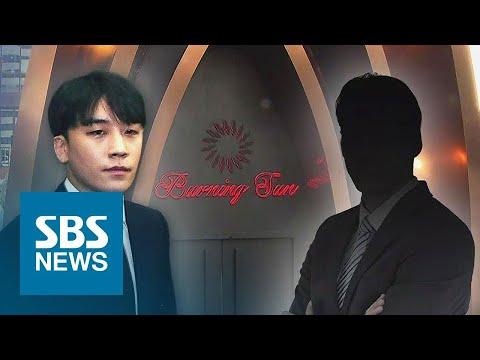 '마약 혐의' 버닝썬 대표 영장 기각…승리 비공개 조사 / SBS