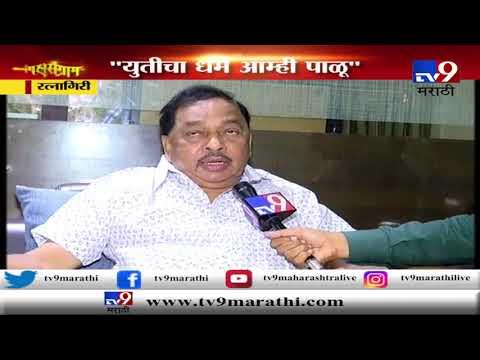 Narayan Rane Exclusive | 'आम्ही युती धर्म पाळू', नारायण राणे यांचा शिवसेनेला चिमटा-TV9