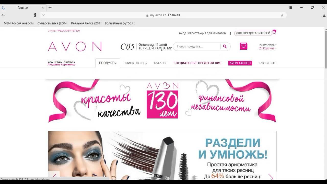 Avon представителя купить косметику брендовую
