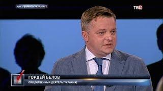 Как уважать Украину? Право голоса
