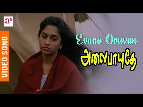 Evano Oruvan  Song HD  Alaipayuthey Tamil Movie  Madhavan  Shalini  AR Rahman