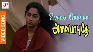 Evano Oruvan Video Song HD | Alaipayuthey Tamil Movie | Madhavan | Shalini | AR Rahman