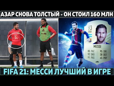 Азар снова толстый, Реал вывалил за него 160 млн, Зидан в шоке ● ПСЖ проиграл из-за COVIDа