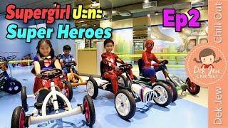 เด็กจิ๋ว | Supergirl ปะทะ Super Heroes ภาค2 ที่ฮาร์เบอร์แลนด์ ตึกคอม ศรีราชา
