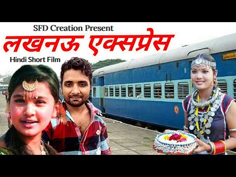Lucknow Express Documentary Film || लखनऊ से तुलसीपुर || Folk Culture || Lucknow Se tulsipur Gonda