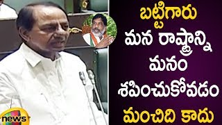 CM KCR Suggestion To Mallu Bhatti Vikramarka In Assembly Session | Telangana Budget 2019 | MangoNews