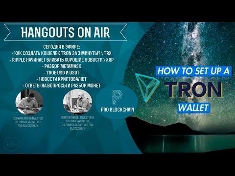 Как создать кошелек TRON за 3 минуты? \  True USD и Usdt \ Разбор MetaMask