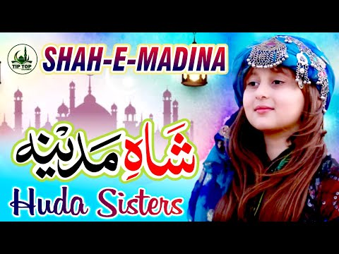 2020 Ramadan Special Kids Nasheed   Huda Sisters   Shah e Medina   Kids Naats   Tip Top Islamic