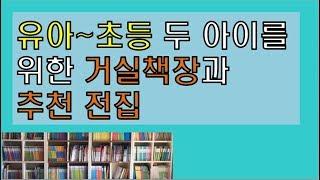 [깔루아교육TV]10세,5세 두 아이를 위한 거실 책장…