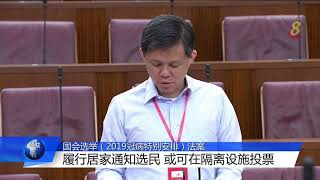【新加坡大选 】履行居家通知选民 将可在选区外投票