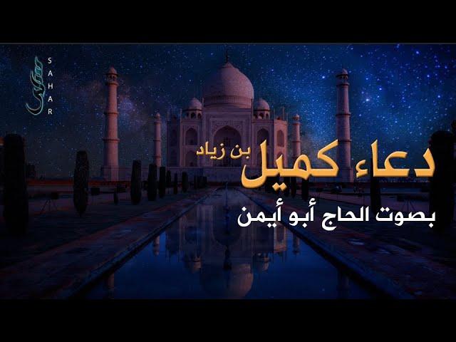 دعاء كميل بن زياد الحاج أبو أيمن Youtube