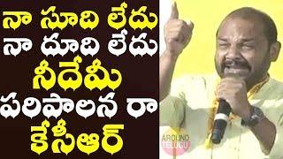 కేసీఆర్ సన్నాసి  నువ్వు పొడిచింది  ఏమి రా..?..Nannuri Narsi Reddy Speech On KCR..Telangana Latest..