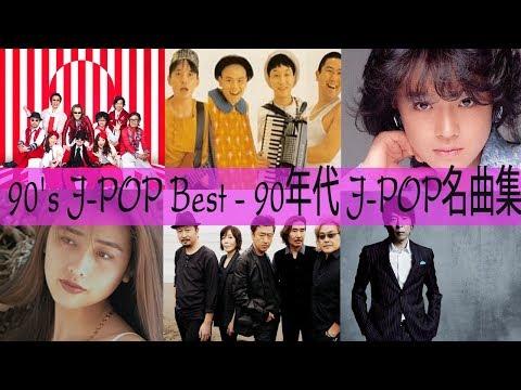90's J-POP の人気曲 Best - 90年代 J-POP名曲集 vol.1【超・高音質】