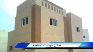 وزارة الاسكان- مشروع إسكان ابوحجر