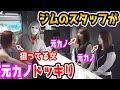 【放送事故】ラファエルの新元カノ登場で元カノ同士が喧嘩⁉︎【ラファエル】