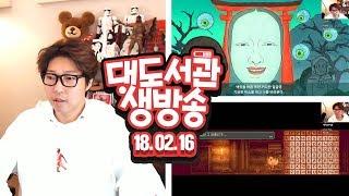 대도서관 LIVE] 공포게임 유령역 / 일수업자의 심리 공포 디스트레인트 2/16(금) 하핫! GAME 라이브 생방송
