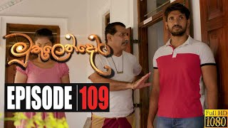 Muthulendora | Episode 109 18th September 2020 Thumbnail