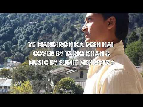 Ye Mandiron ka desh hai | Cover by | Tariq khan | New 2017