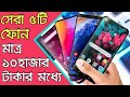 - Top 5 Best Smartphone Budget Under 10000 Taka in Bangladesh 2020 | Tech Review Bangla