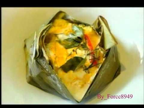 อาหารประเทศกัมพูชา อาม็อก Force8949