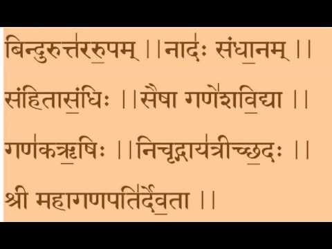 Ganapati Atharvashirsha