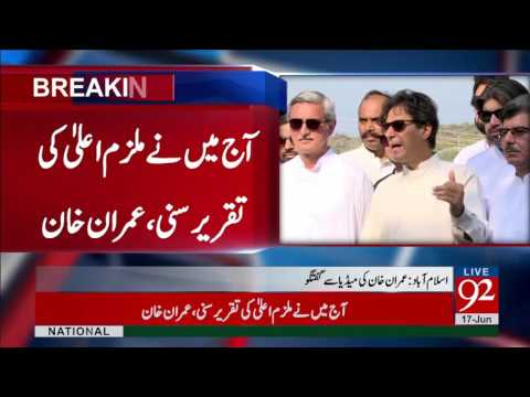 Imran Khan Media Talk in Islamabad 17-06-2017 - 92NewsHDPlus