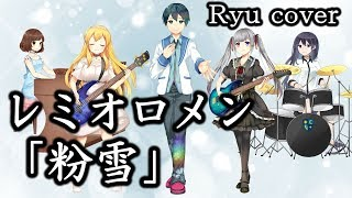 レミオロメンの名曲「粉雪(こなゆき)」をRyuがカバーしました!(cove...