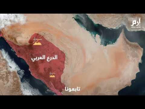 الدرع العربي جيب السعودية الذي ينضح ذهبا Youtube