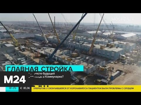 В Коммунарке продолжается строительство инфекционной больницы - Москва 24