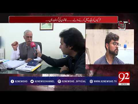 Andher Nagri - 31 March 2018 - 92 News