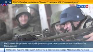Киев запретил 69 фильмов с Пореченковым