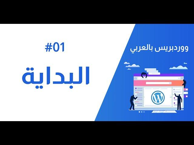 ووردبريس بالعربي | مقدمة في تصميم المواقع الإلكترونية باستخدام الووردبريس