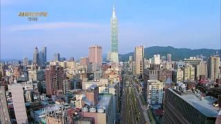 타이베이의 랜드마크, '타이베이 101 빌딩&#…