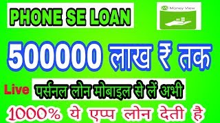 मोबाइल से लोन लें घर बैठे 100 %/MONEY VIEW LOAN/MONEY VIEW LOANS PERSONAL LOAN
