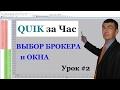 Выбор брокера quik I Окна в quik