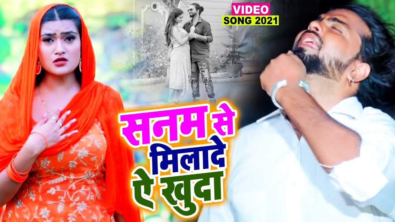 सनम से मिलादे ऐ खुदा - इस गाने को सुनकर हर कोई रो देगा - #New sad Song  Akhilesh Yadav ,Rakhi Sharma