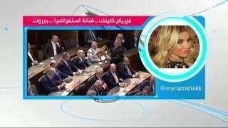 تفاعلكم : ميريام كلينك: اتطلع لمعرفة من اختارني لرئاسة لبنان ولست بجديدة على السياسة