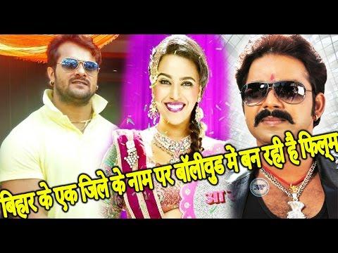 बिहार के एक जिले के नाम पर बॉलीवुड में बन रही है फिल्म || Bollywood film Mp3