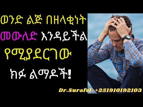 Ethiopia;ወንድ ልጅ በዘላቂነት መውለድ እንዳይችል የሚያደርገው ክፉ ልማዶች!how can get healthy body#drhabeshainfo#zhabesha