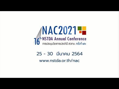 NAC2021 - งานประชุมวิชาการประจำปี สวทช. ครั้งที่ 16