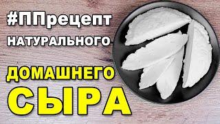 Домашний сыр из молока – простой рецепт приготовления сыра в домашних условиях