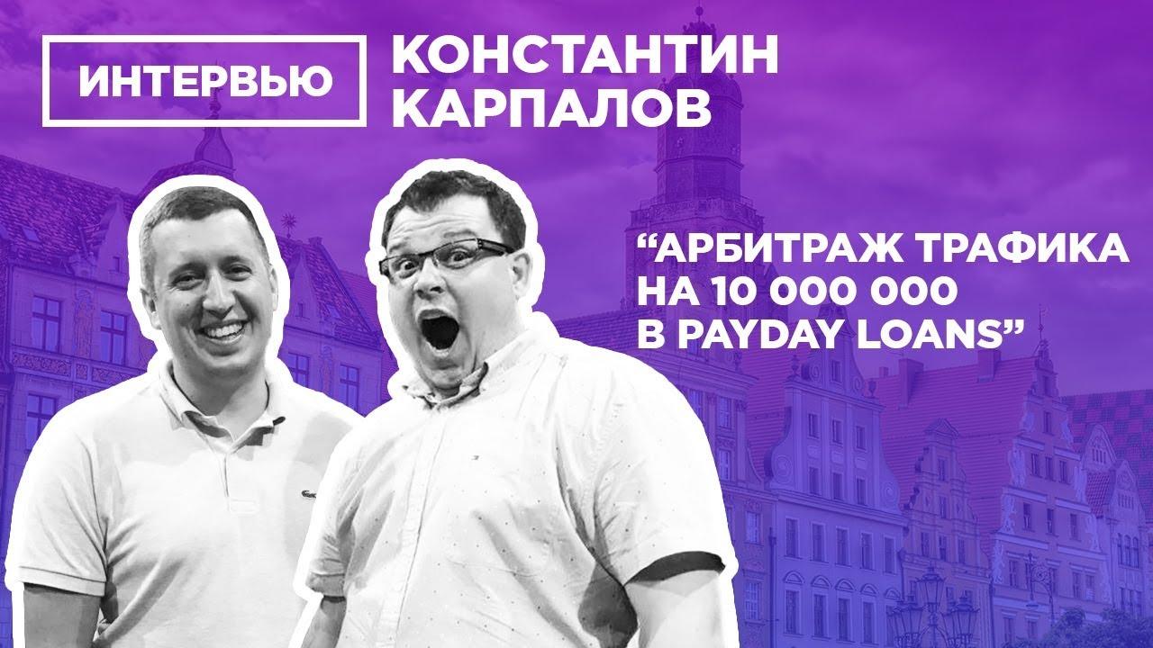 Константин Карпалов - Арбитраж в нише PayDay Loans с монетизацией на 10 млн.